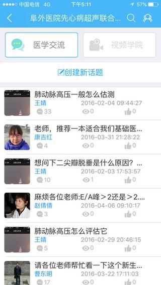 金医桥医生版app下载