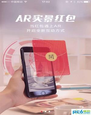 AR实景红包怎么发 支付宝AR实景红包发红包教程