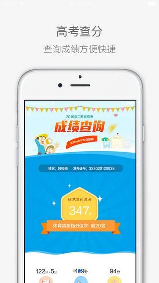 江苏招考app下载