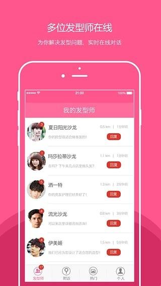 发型屋app下载