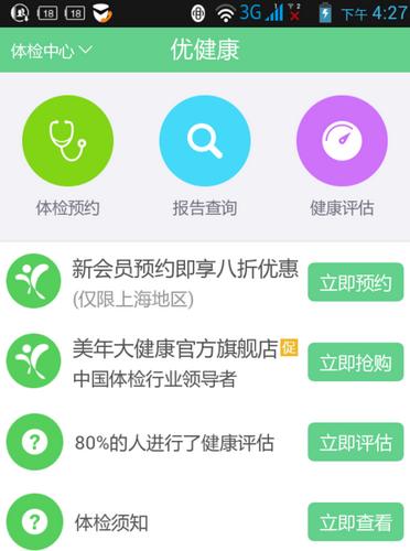 优健康app下载