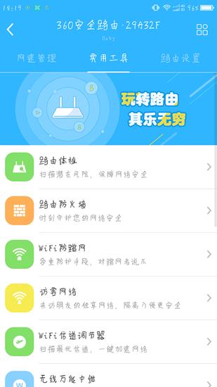 360智能管家app下载