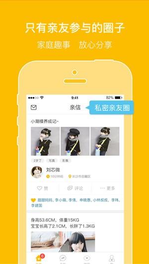 亲信app下载