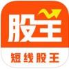 短线炒股王app