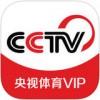 央视体育VIP app