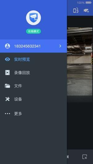 TPLINK安防app