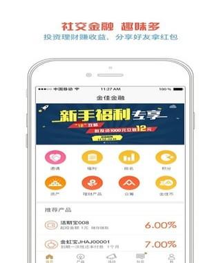 金佳金融app下载