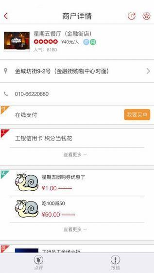 工银e生活app