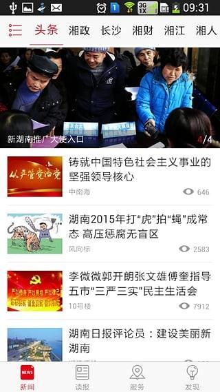 新湖南客户端官网下载