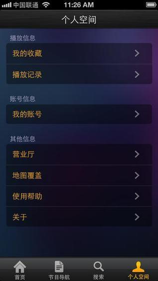 青海有线app