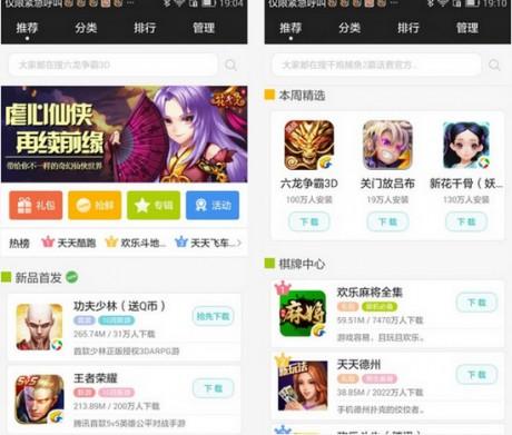 搜狗游戏中心app