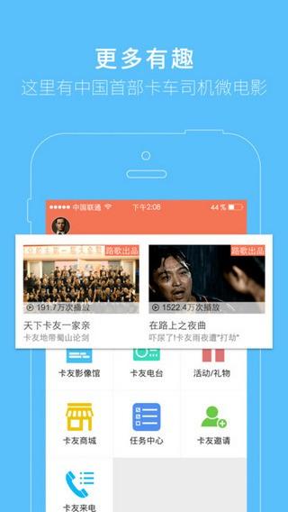 卡友地带app