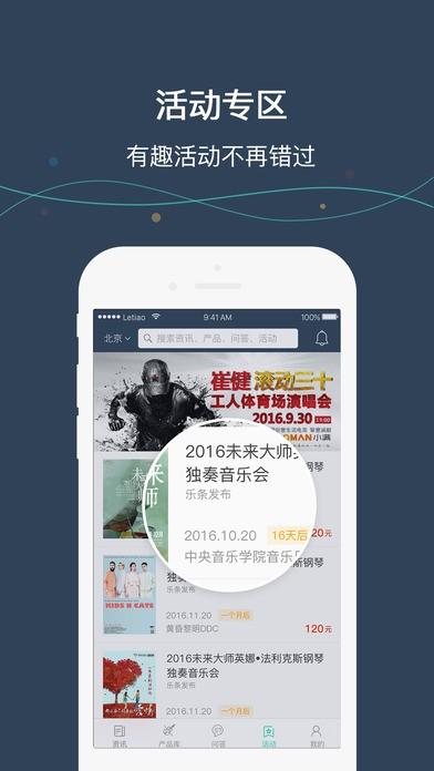 乐条app