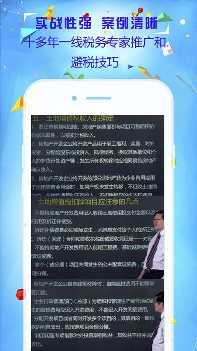 税务专家app