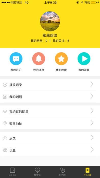 蜜藕app