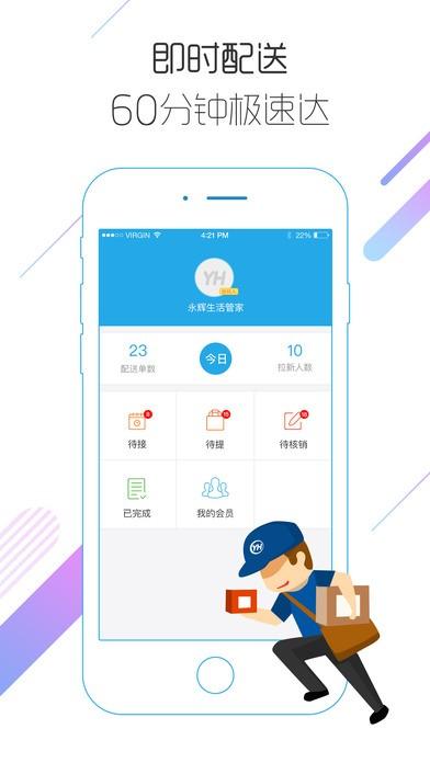 永辉管家app