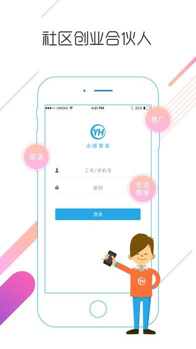 永辉管家app下载