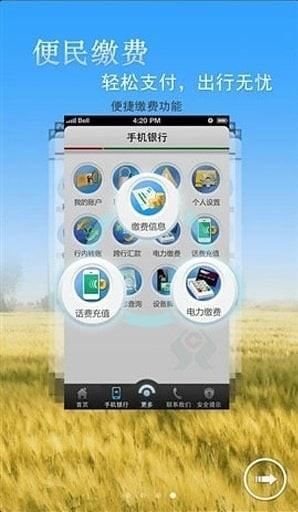 福建农村信用社手机银行