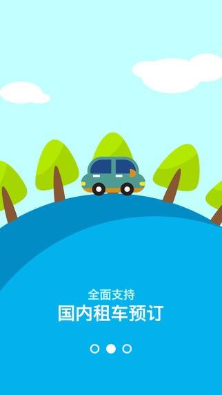 携程企业商旅app下载