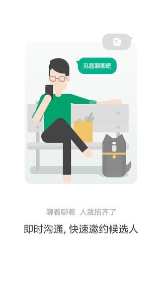 拉勾企业版app