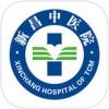 新昌县中医院app