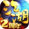 格斗江湖iPhone版