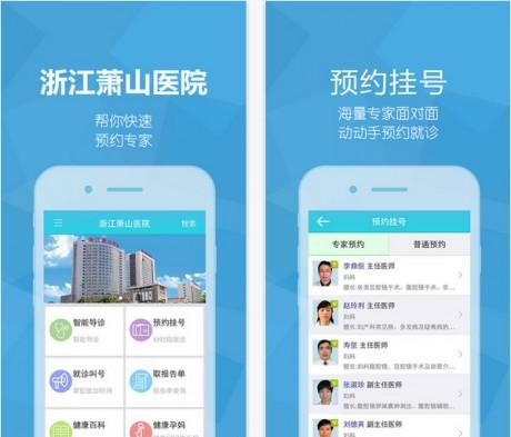 浙江萧山医院app