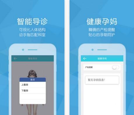 浙江萧山医院官网下载