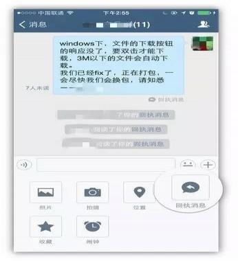 微信企业版下载手机版