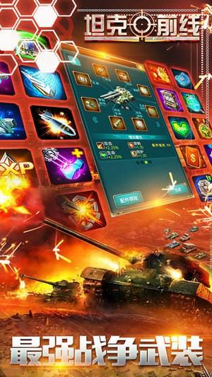 坦克前线iOS版