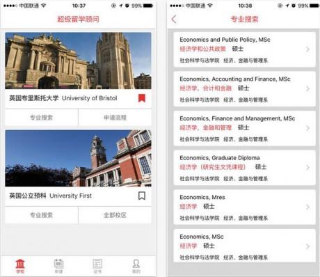 超级留学顾问app