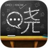 晓黑板app