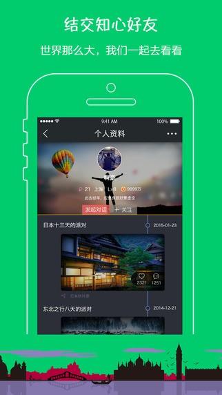 圆周派app