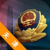 天津警民通