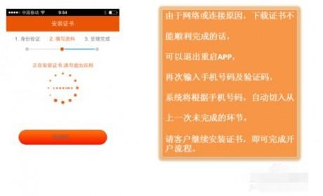 平安证券app下载