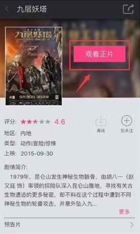 咪咕影院app下载