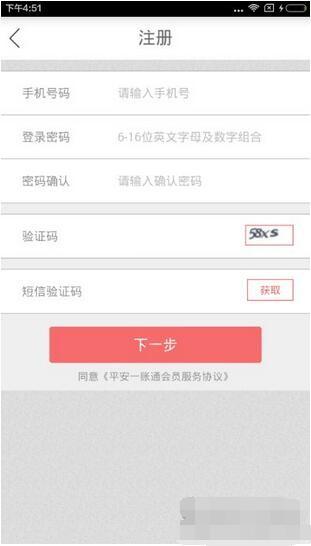 平安好福利app下载