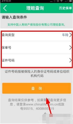 中国人寿app下载