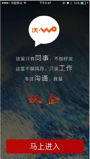 沃企app