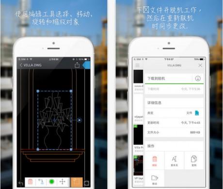 AutoCAD手机中文版