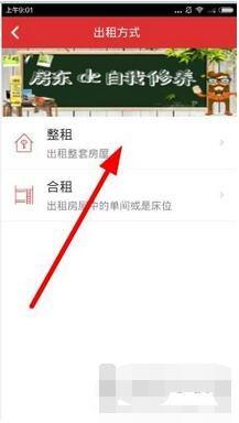 搜房网app官方下载