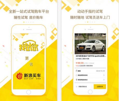 新浪买车app
