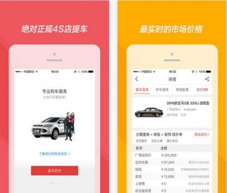 新浪秒车app