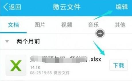 腾讯微云手机版下载