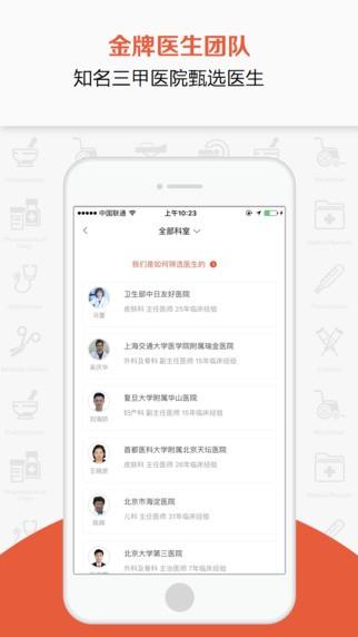 电话问医生app