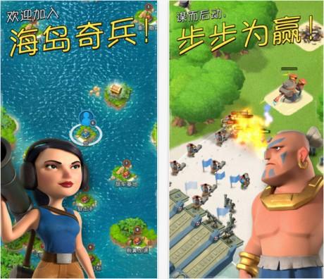 海岛奇兵iPhone版