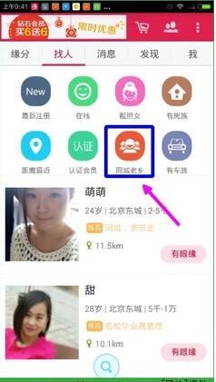 世纪佳缘app下载