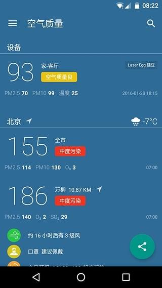 空气质量app下载