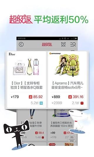 返利网app下载安装