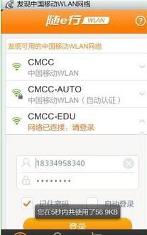 随e行客户端下载
